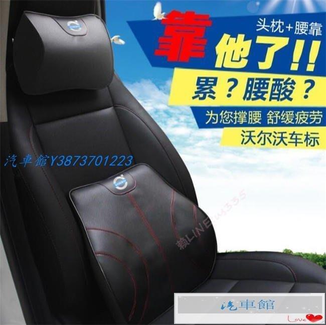 Volvo沃爾沃腰靠墊沃爾沃S90 C60 Classic V40 XC90汽車真皮頭枕護頸枕 (頭枕1個+腰靠1個)