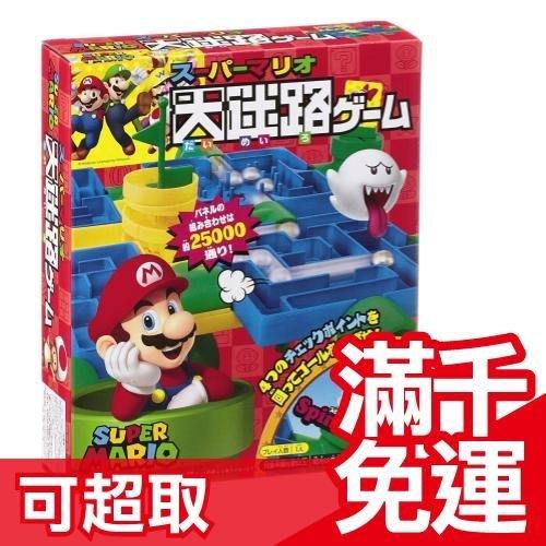 免運 日本 空運超級瑪莉 瑪莉兄弟 大迷路 鋼珠迷宮 手動版 桌遊 玩具 打彈珠 新年禮物 玩具大賞☆JP PLUS+