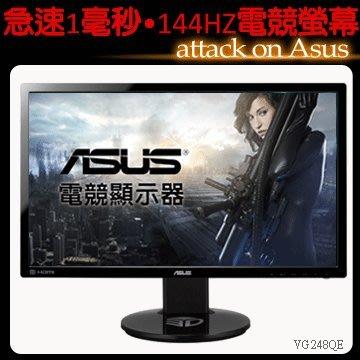 【捷修電腦。士林】ASUS VG248QE 24型LED電競寬螢幕