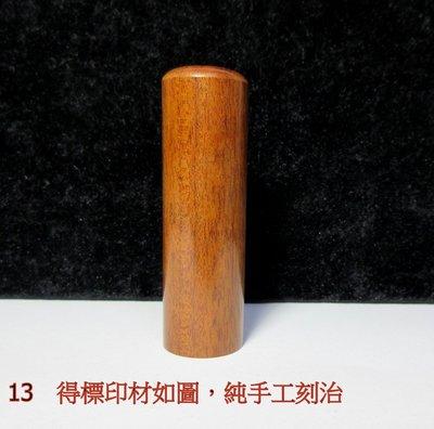 無二齋手工刻印--13紅紫檀6分圓章  可加購肚臍章