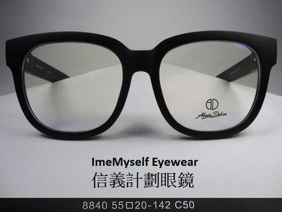 【信義計劃眼鏡】Alain Delon AD 8840 亞蘭德倫 TR90 方框 超大框 超輕 亞洲版高鼻墊 運動可戴