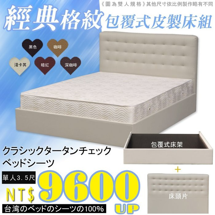 HOME MALL~100%台灣製 經典格紋皮製包覆式床組-單人3.5尺優惠價$9600元(雙北市1-4F免運費)