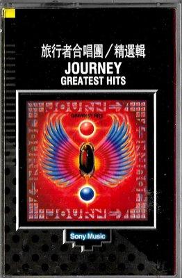 旅行者合唱團Journey / Greatest Hits精選輯(原版錄音卡帶.附:歌詞本.有發霉)
