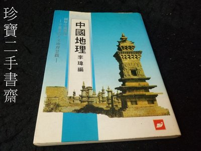 【珍寶二手書齋FA124】《中國地理》...