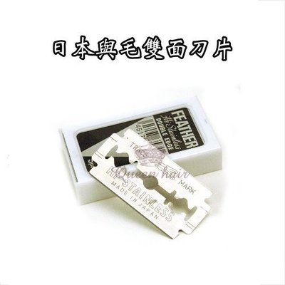 FEATHER 羽毛牌-不銹鋼雙面刀片 -刮鬍用-made in Japen (一盒5片) 台北市