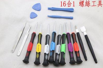 16合1 拆機工具 螺絲刀 螺絲 維修工具 iphone 手機 拆機工具 APPLE iphone 6s 5s 新莊
