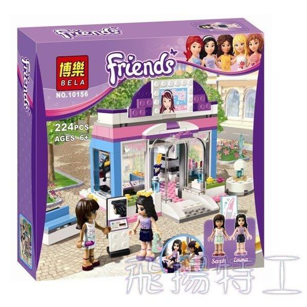 【飛揚特工】博樂 小顆粒 積木套組 女孩 10156 蝴蝶 商店 城市 家家酒(非樂高,可與 LEGO 相容)