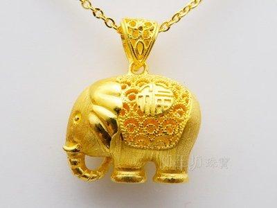 如玉坊珠寶   進口精品立體雙面大象墜  黃金墜子  AP&