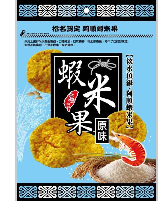 【蝦米果原味】淡水名產《阿順蝦薯餅》 口感特別,口味獨特,吃起來香脆,停不了口的好味道