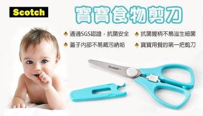 【 愛nana美妝】3M Scotch 寶寶 SGS認證 抗菌 安全/食物剪刀/料理剪刀/副食品