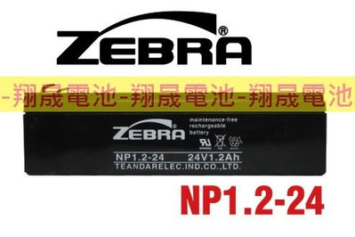 彰化員林翔晟電池-【ZEBRA斑馬牌】NP1.2-24 (24V1.2Ah)鉛酸電池/消防受信總機電池