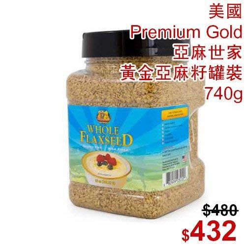 【光合作用】美國 Premium Gold 亞麻世家 黃金亞麻籽罐裝 740g、Omega-3、膳食纖維、素食