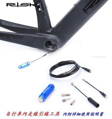 《意生》RISK自行車內走線工具 碳纖維車架 線管油管磁鐵引線器 登山車公路車穿線工具