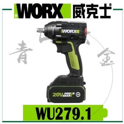 『青山六金』附發票 WORX 威克士 WU279.1 無刷 衝擊板手 20V 鋰電 電動板手 WU279