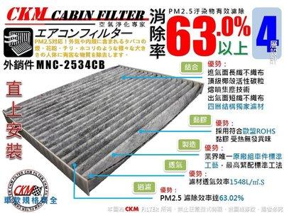 【CKM】NISSAN ROGUE 專用 原廠 正廠 型 活性碳 活性碳冷氣濾網 粉塵濾網 空氣濾網 冷氣芯 蕊 空調!