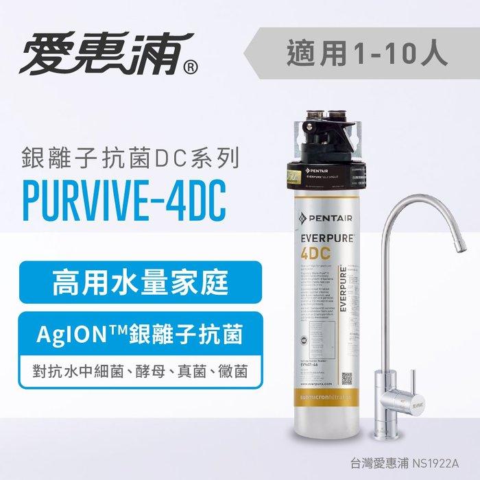 (全省免費原廠安裝) 愛惠浦 Everpure PurVive-4DC 銀離子抗菌