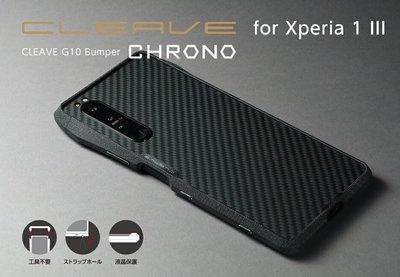 〔現貨〕日本 Deff Sony Xperia 1 III全新改良高質感鋁合金+G10混合邊框XP1M3CLGBK