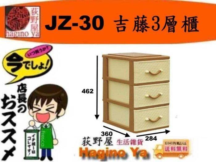 荻野屋 JZ-30 吉藤3層櫃/收納櫃/置物櫃/衣物櫃/整理櫃/尿布櫃/ JZ30  聯府 直購價