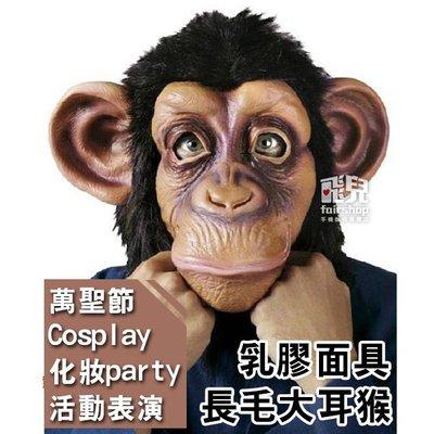 【飛兒】party必備!乳膠面具 長毛大耳猴 cosplay 仿真 逼真  惡搞  頭套 派對 尾牙 萬聖節 舞會