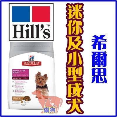 **貓狗大王**希爾思 Hill's《成犬》《迷你及小型成犬配方》飼料-1.5kg