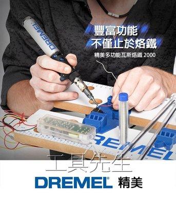 含稅/2000-01【工具先生】DREMEL 精美/筆型 多功能 瓦斯烙筆.瓦斯烙鐵