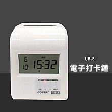 ~辦公特選款~COPER UB-8 高柏電子打卡鐘 時鐘 打卡鐘 電子鐘 公司行號 公家機關 台灣製造