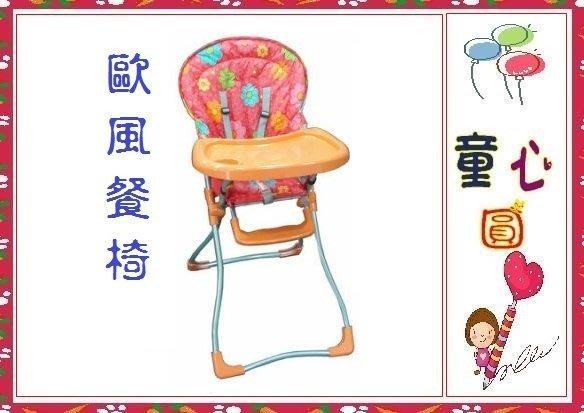 歐風式餐椅~◎童心玩具1館◎