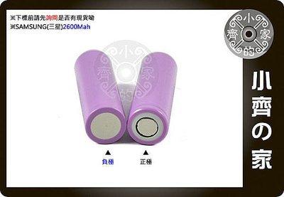 小齊的家 全新 原裝 SAMSUNG 三星 18650 2600MAH 鋰電池 適用 行動電源 移動電源 手電筒ICR18650-26F