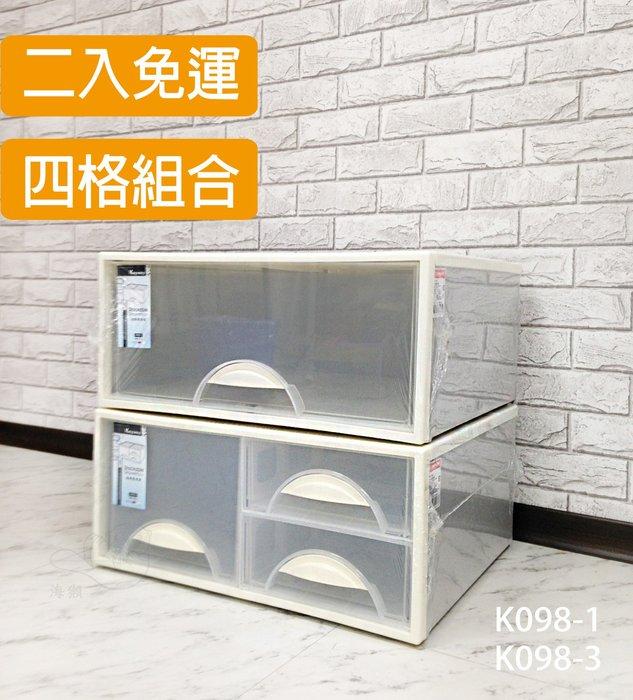【otter】免運 K098系列 K098-1+K098-3 收納組合 柔媽咪推薦 柯以柔