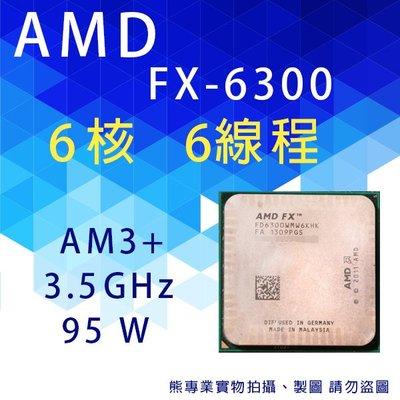 熊專業☆ AMD FX-6300 AM3+(FD6300WMW6KHK)