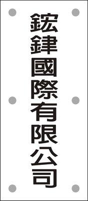 公司牌 壓克力牌 貼牌 門面 招牌 門牌 壓克力板 電腦割字
