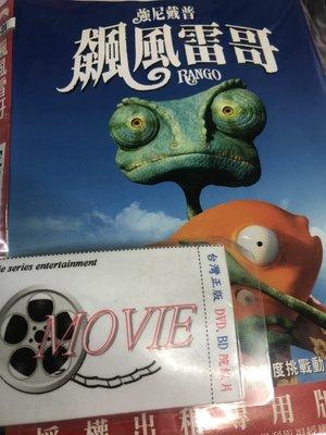 萊壹@50670 DVD 強尼戴普【飆風雷哥】全賣場台灣地區正版片 53668