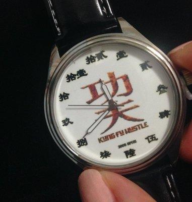 功夫電影限量手錶 周星馳 電影周邊商品
