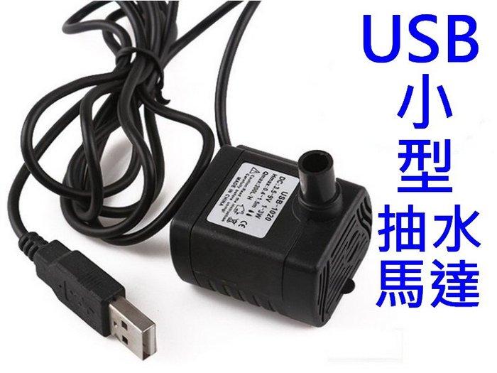 USB抽水馬達 USB揚水馬達 沉水馬達 小型水耕 魚菜共生 水泵 小噴泉 寵物飲水機