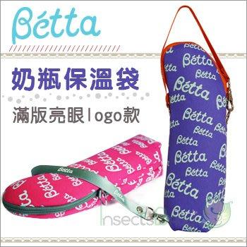 ✿蟲寶寶✿【日本Dr.Betta】現貨!防碰撞/保溫/方便攜帶 Betta奶瓶保溫袋 - logo