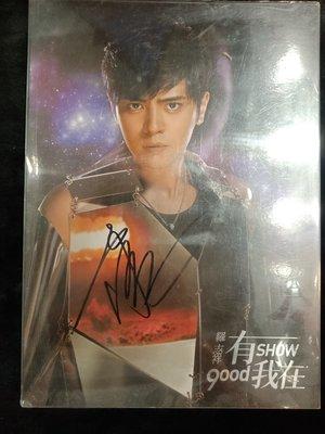 羅志祥 - 有show good我在 - 限量00009133 簽名歌本版 - 碟片9成新 - 351元起標