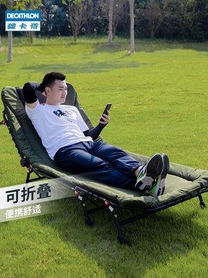 迪卡儂折疊床行軍床戶外躺椅午休單人床椅露營床椅子可折疊OVF