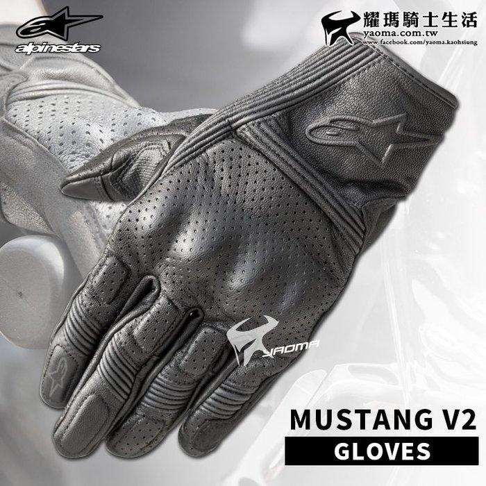 預購 ALPINESTARS MUSTANG V2 GLOVES 防摔手套 山羊皮 打孔 可觸控 耀瑪騎士機車部品