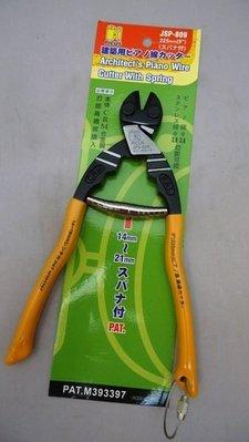 附發票*東北五金*正日本 PICUS 啄木鳥 (平口) 小鐵剪 鋼絲鉗 破壞鉗 日本鋼刀刃 JSP-809!