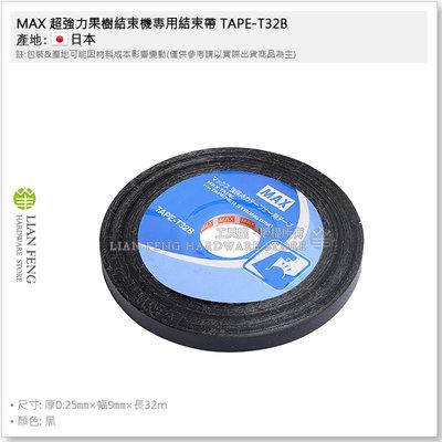 【工具屋】*含稅* MAX 超強力果樹結束機專用結束帶 TAPE-T32B 1卷入 黑色 耗材 梨枝固定 葡萄 番茄