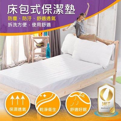 Minis 保潔墊 / 床包式-雙人5*6.2尺 防塵 防污 舒適 透氣 台灣製(超商限3件)