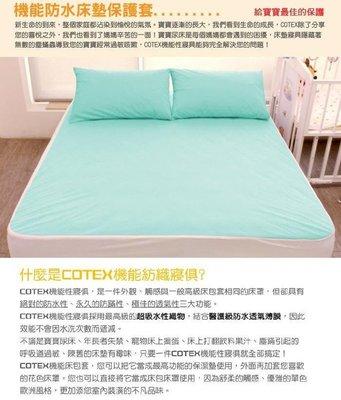 百貨公司暢銷~可透舒COTEX防水、透氣、防蹣床包組/床墊保護套組/保潔墊/尿布墊/防水-加大雙人 尿床、失禁