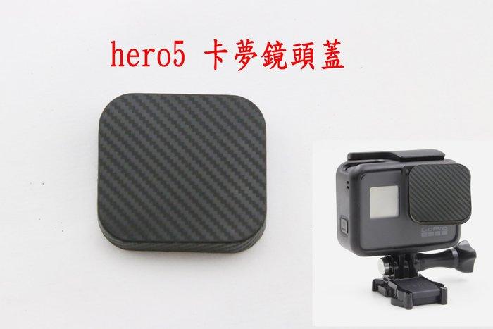 gopro hero5 black 卡夢 鏡頭蓋 防水殼蓋 保護蓋 蓋子 硬蓋 軟蓋 HERO6 hero7 black