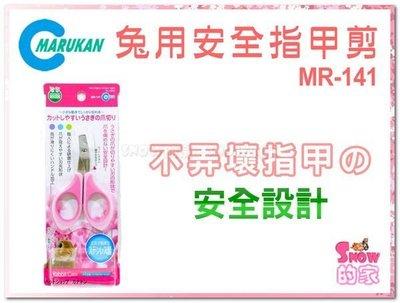 SNOW的家【訂購】日本Marukan 兔用安全指甲剪 MR-141安全不傷指甲 (81290928