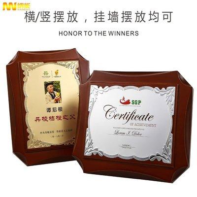 預購款-木質獎牌定制定做加盟授權牌木托榮譽證書銅牌制作木質聘書牌匾