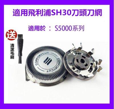 適用於Philips 飛利浦剃須刀頭 Series S5000 S5079 S5080 S5091 S5050刀頭 刀網