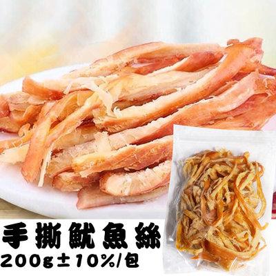 @@E-海鮮舖@@金門嚴選《手撕魷魚絲》原味、微辣 、麻辣、紅魷魚絲,1包200g。