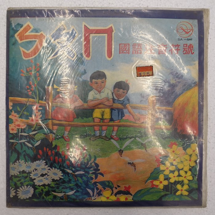 【柯南唱片】ㄅㄆㄇㄈ國語注音符號 //全新未拆 >>10吋LP