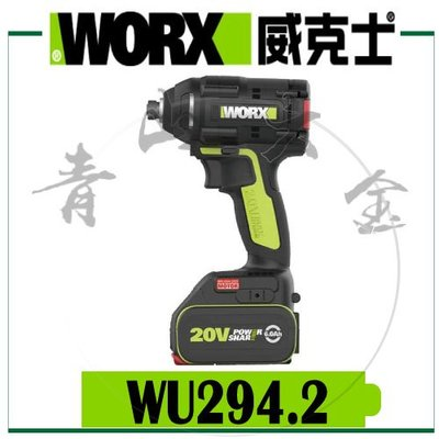 『青山六金』附發票  WORX 威克士 WU294.2 無刷衝擊起子機 起子機 電鑽 充電 電動槌 WU294