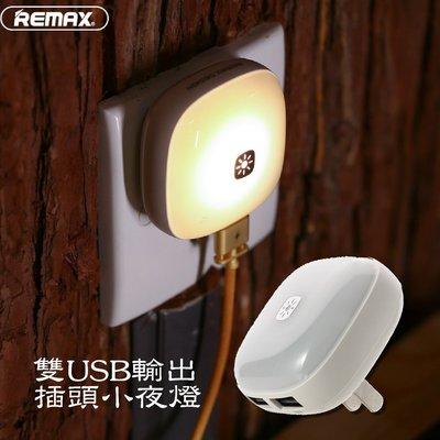 【台灣公司貨】夜精靈 小夜燈+充電器 雙USB輸出 2.1A快充 暖光 插頭燈 壁燈 節能小夜燈 USB多孔插頭 旅充頭